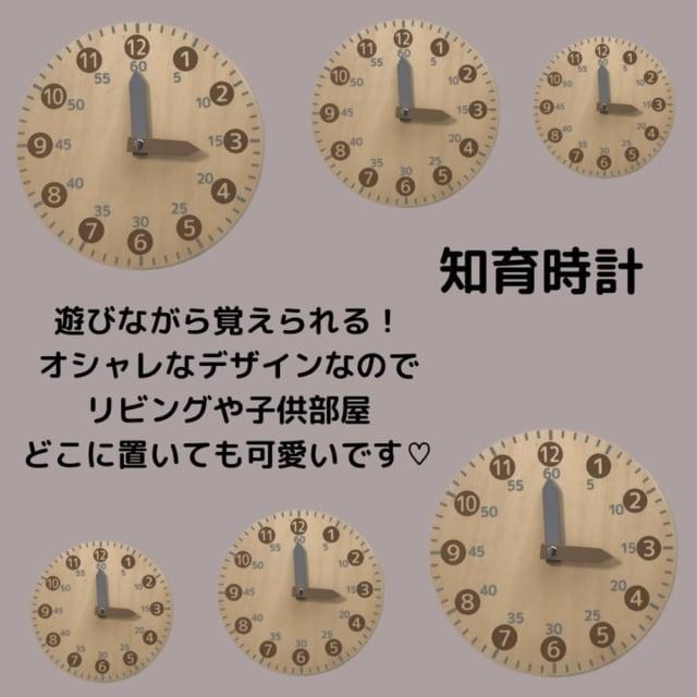 スリーコインズ知育時計