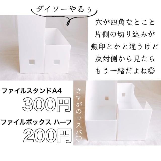 ファイルスタンド&ボックス