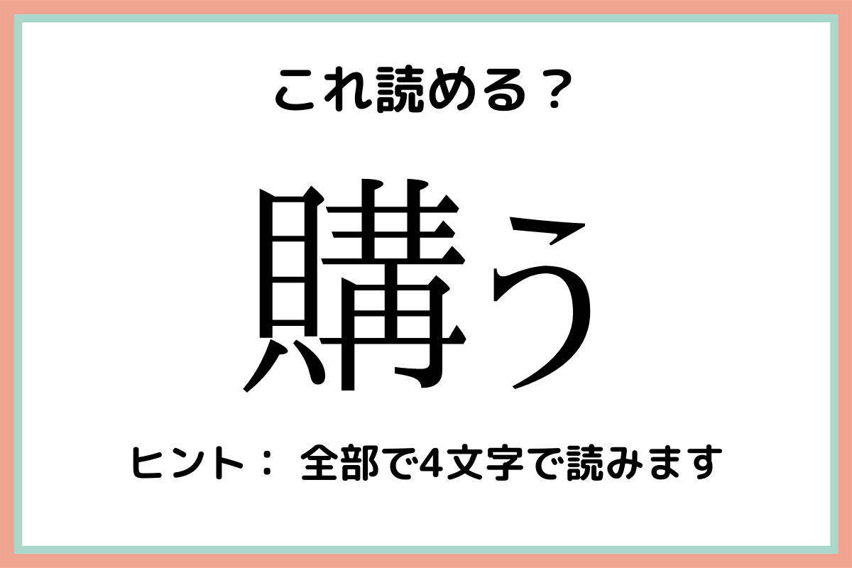 難しい漢字の読み方