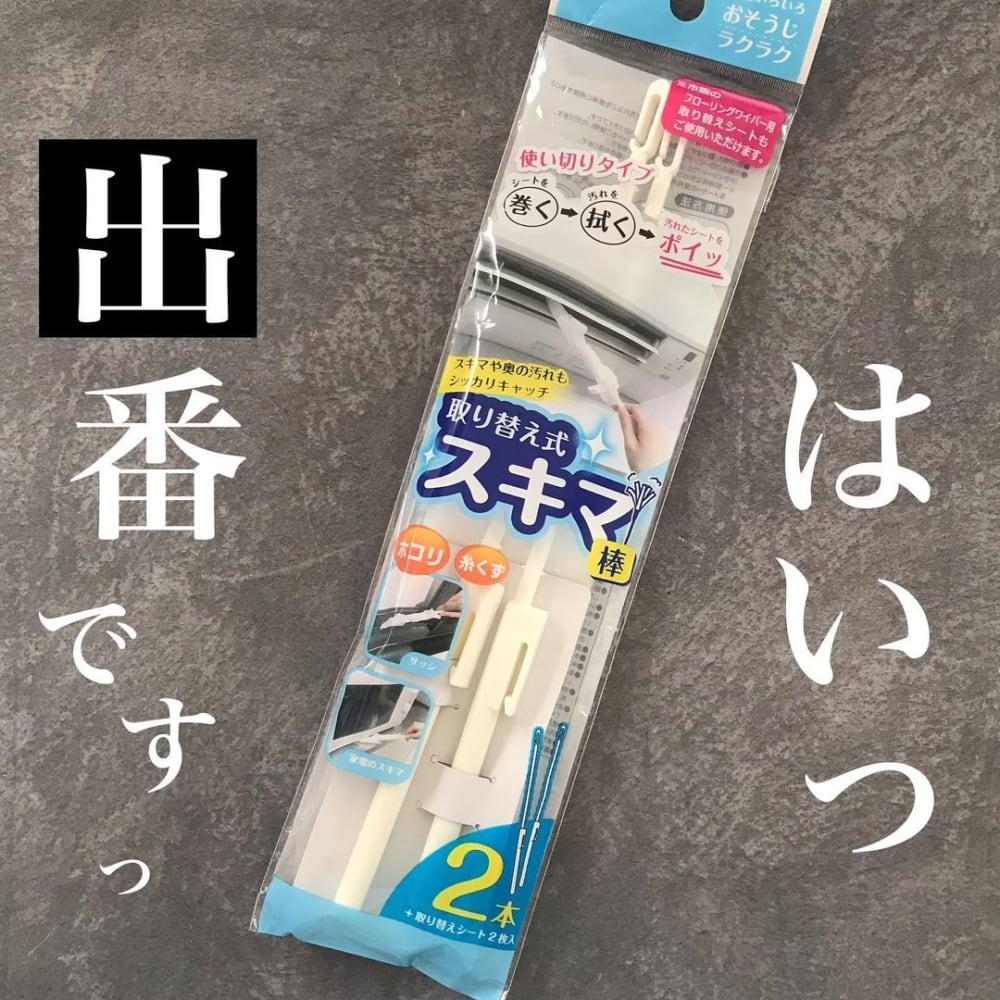 ダイソーの取り替え式スキマ棒