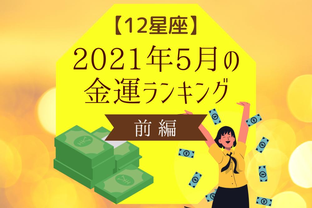 【12星座】2021年5月の金運ランキング|前編
