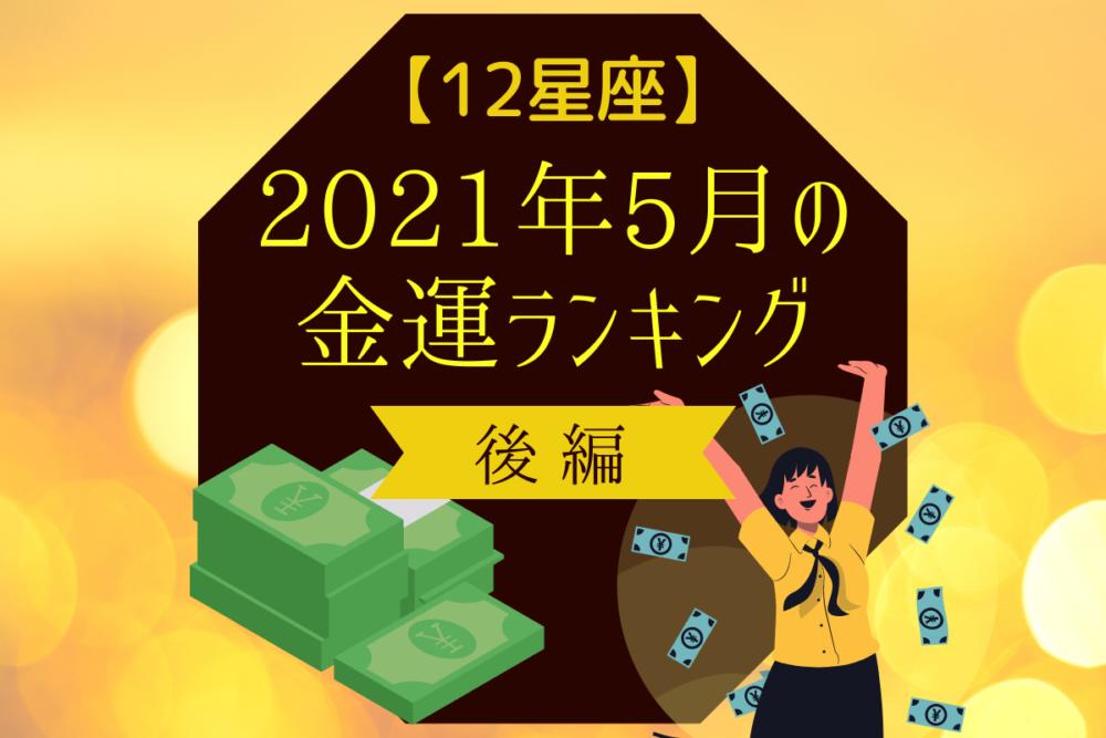【12星座】2021年5月の金運ランキング|後編
