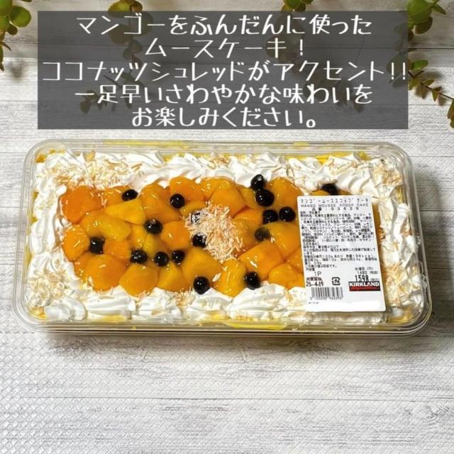 コストコのマンゴームーススコップケーキ