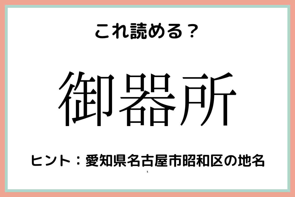 難しい漢字御器所