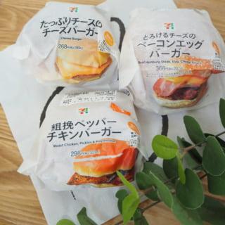 セブンイレブンのハンバーガー3種のパッケージ