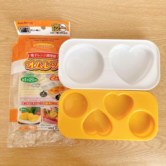 セリアの電子レンジ調理器オムレツがあれば卵ひとつでオムレツが作れます。