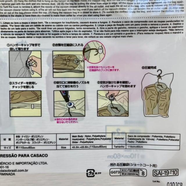 ダイソーの吊れる圧縮袋は使い方も簡単です。