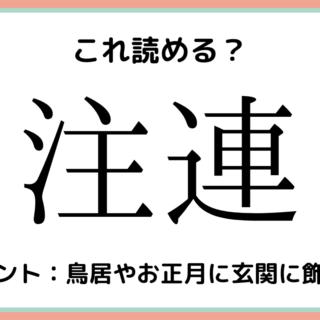 難しい漢字注連