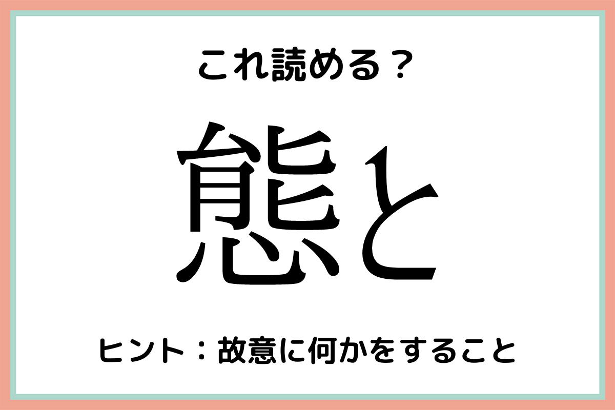 難しい漢字態と