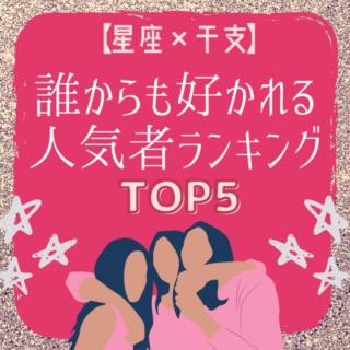 【星座×干支】誰からも好かれる人気者ランキングTOP5