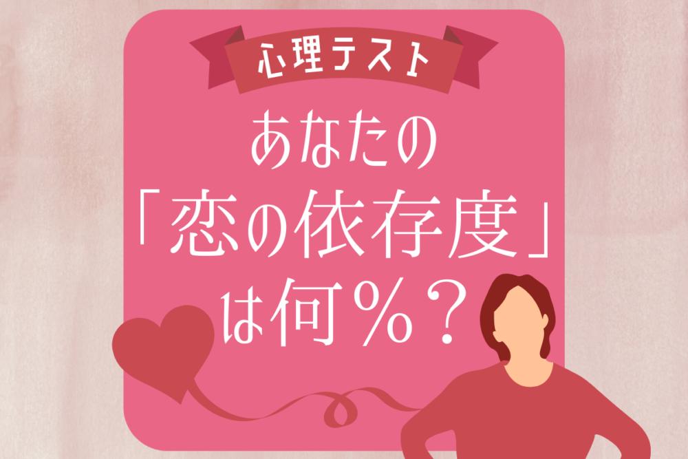 《心理テスト》あなたの「恋の依存度」は何%?