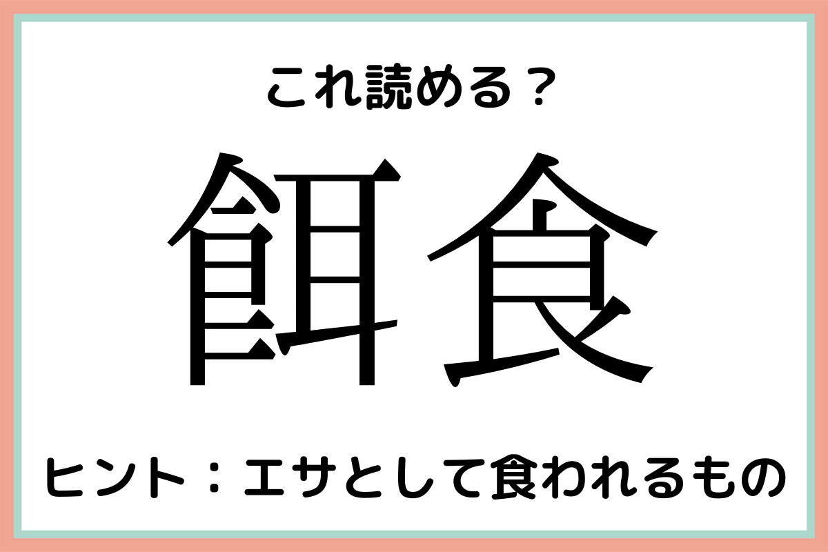 難しい漢字餌食