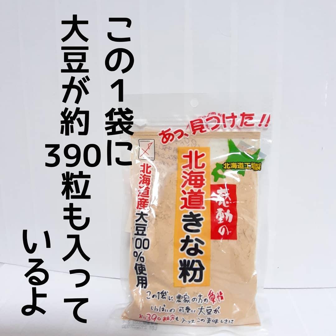 ダイソーの北海道産きな粉