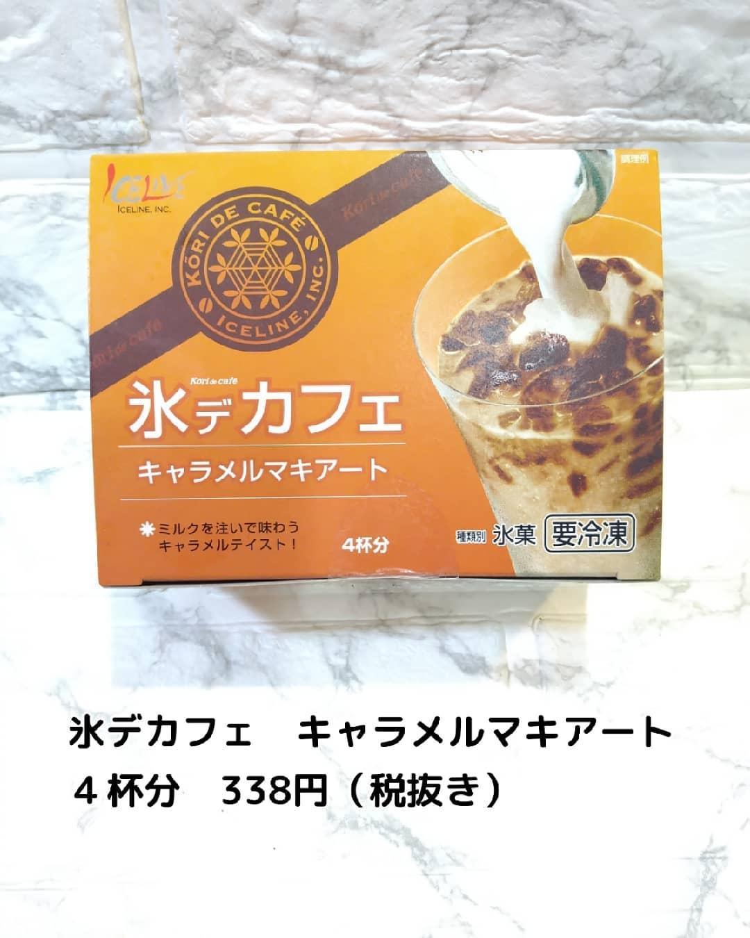 業務スーパーの氷デカフェ