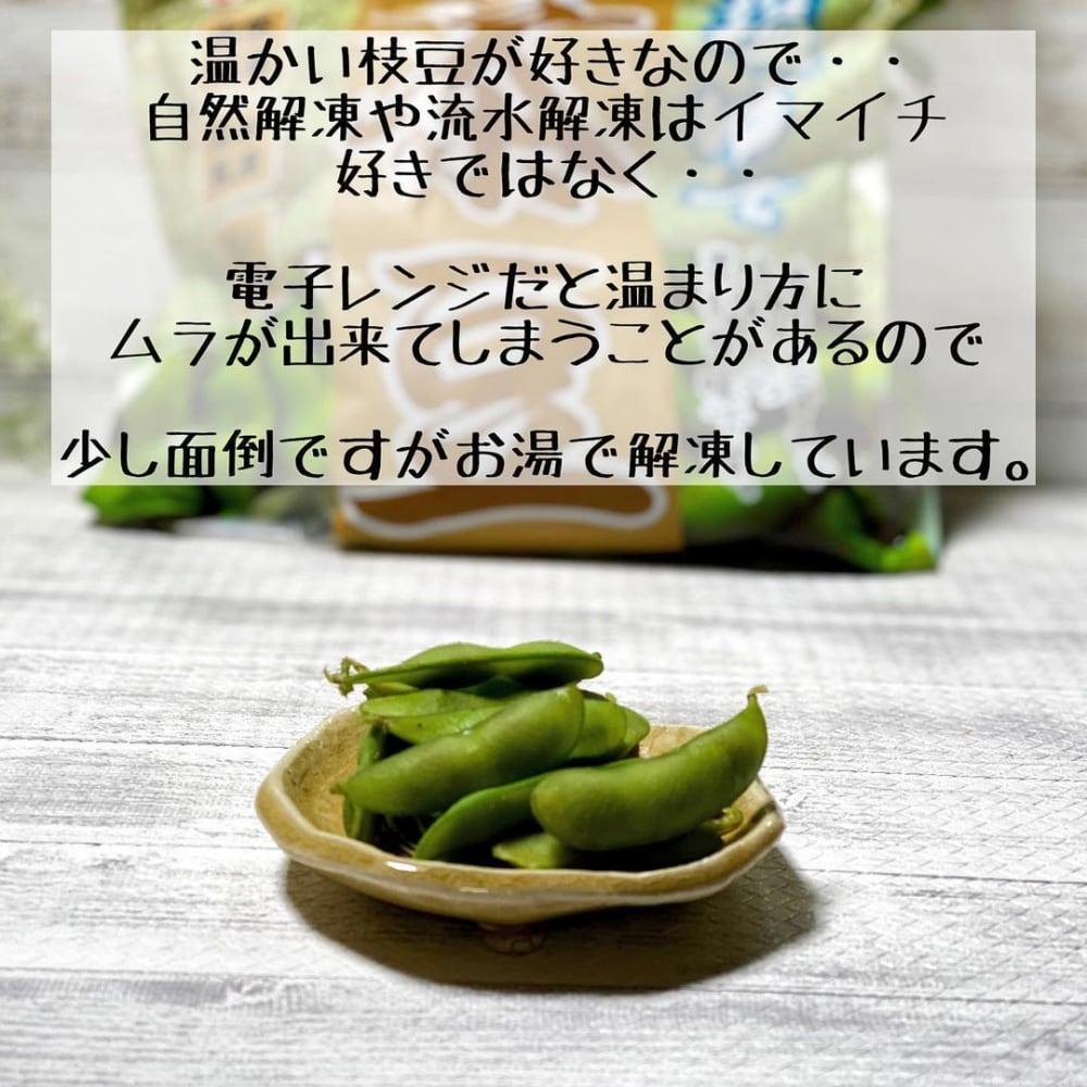 コストコの塩ゆで茶豆をお皿に盛った写真