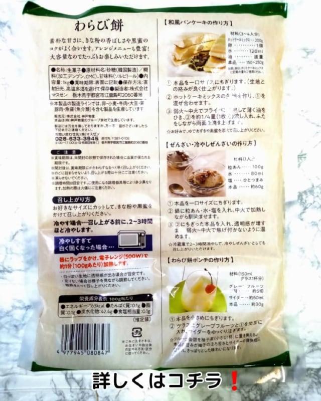 業務スーパーのわらび餅