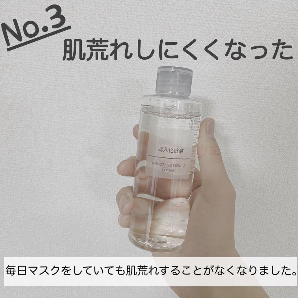 無印良品の導入化粧水