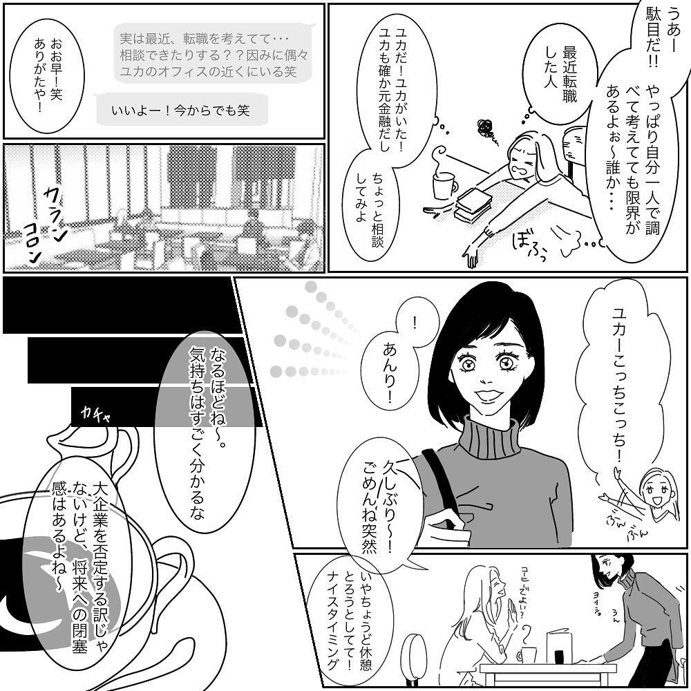 失恋ドン底アラサー3
