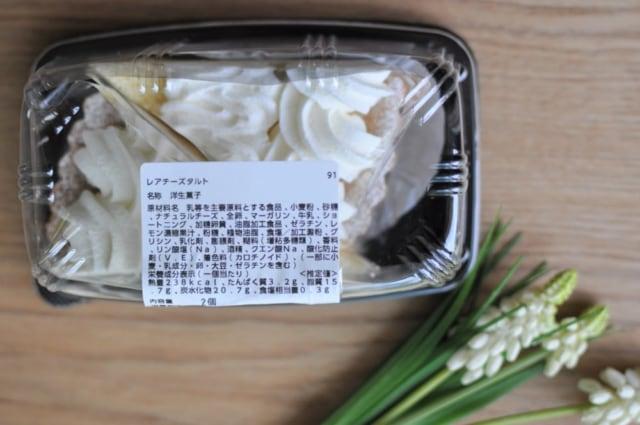 成城石井「レアチーズタルト」パッケージ