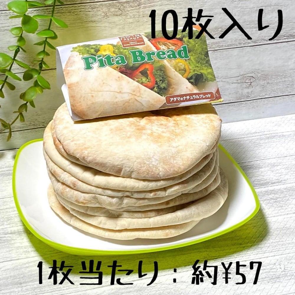 コストコのピタポケットパンの写真