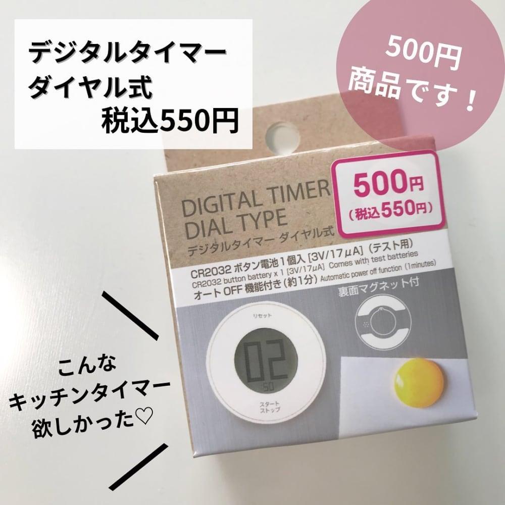 デジタルタイマーダイヤル式