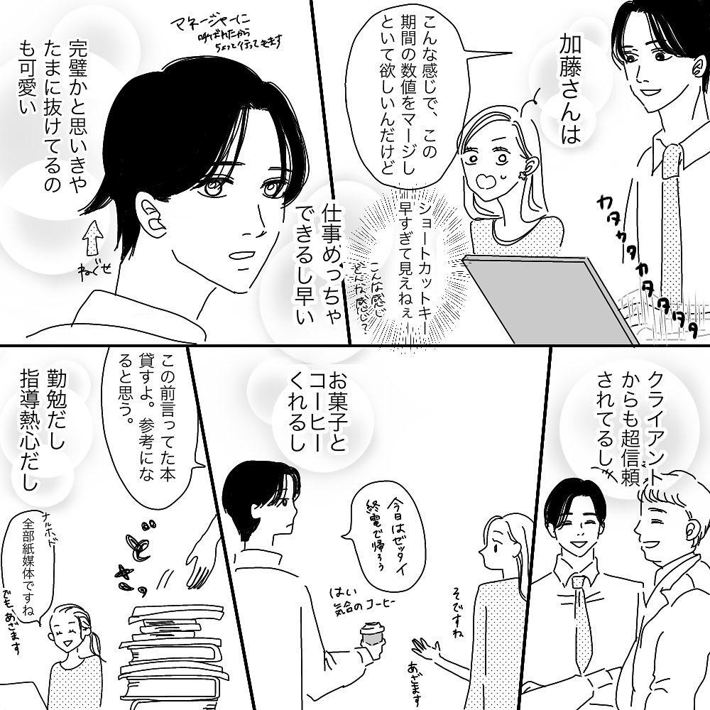 失恋アラサー4
