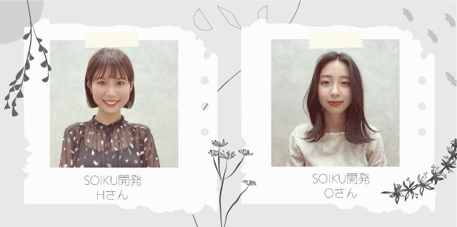 SOIKU開発者インタビュー