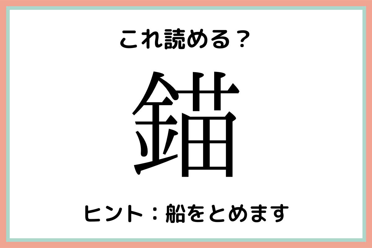 難しい漢字錨