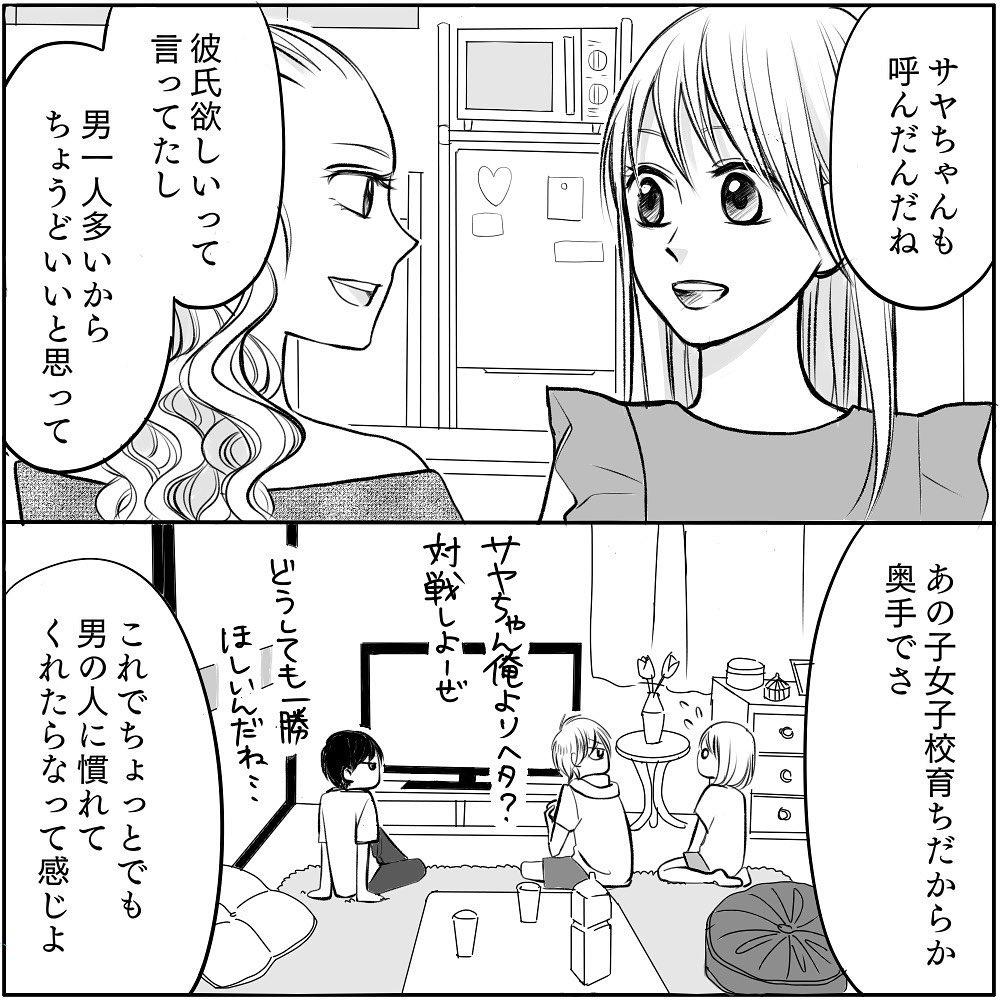 漫画家の恋の行方2
