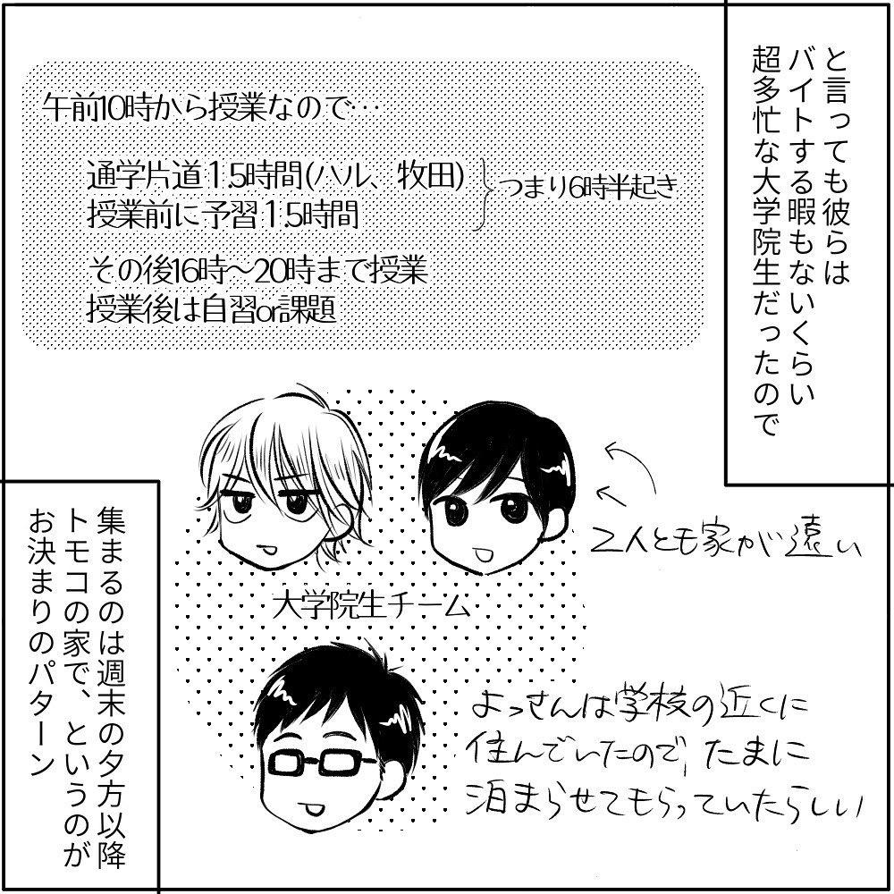 チャラ男との恋愛3