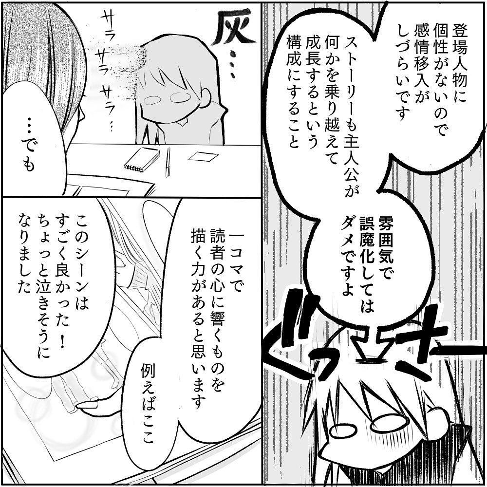 漫画家の恋愛3