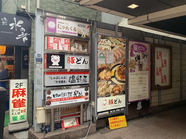にゃんくる蒲田町の看板