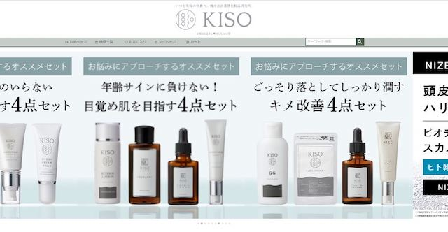 KISOのトップページ