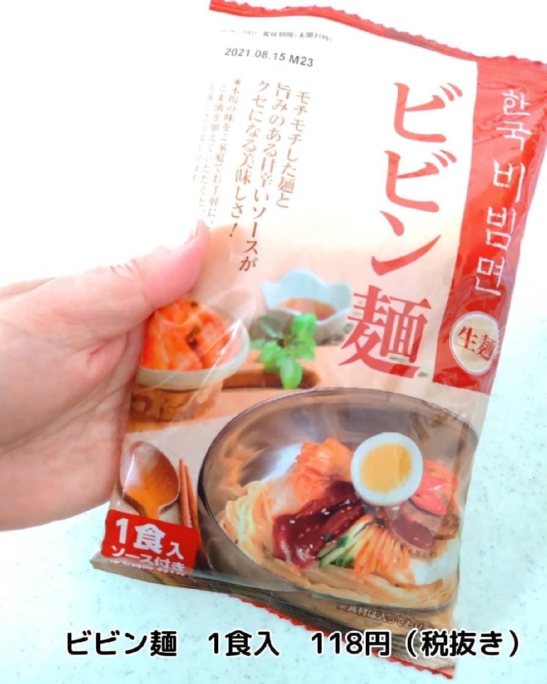 業務スーパーのビビン麺