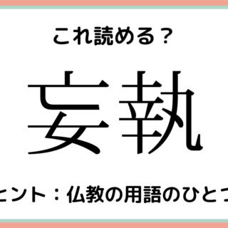 難しい漢字妄執