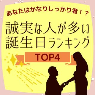 あなたはかなりしっかり者!?誠実な人が多い誕生日ランキング【TOP4】