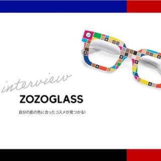 ゾゾタウンのゾゾグラスについてインタビュー