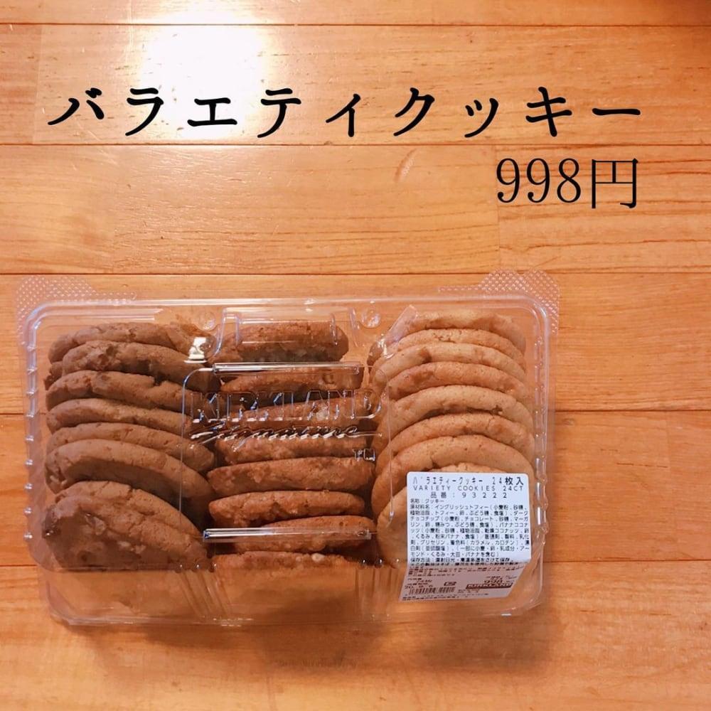 バラエティクッキー