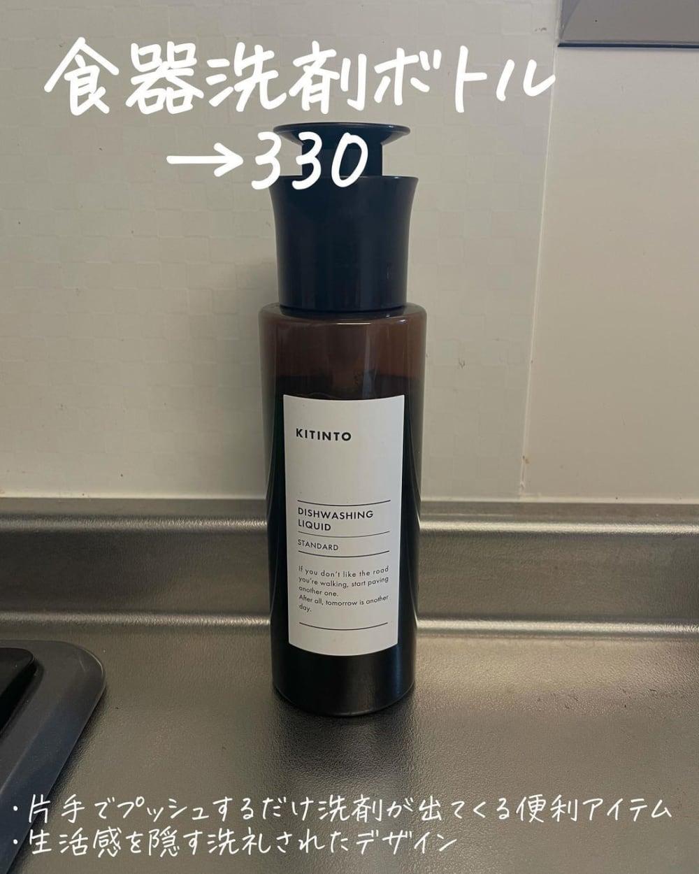 スリーコインズの食器洗剤ボトルの写真