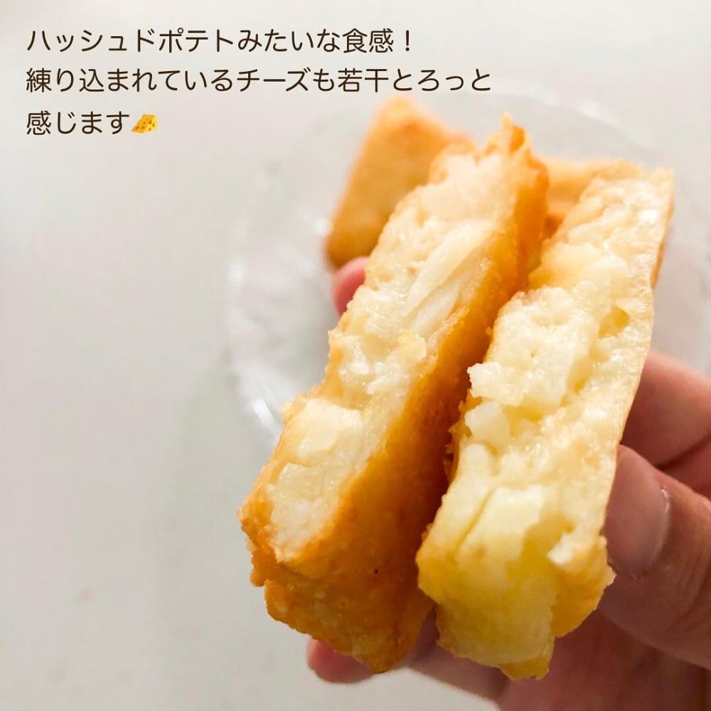 業務スーパーのチーズポテトの断面写真