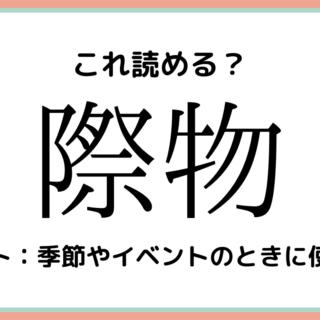 難しい漢字際物