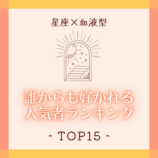 【星座×血液型】誰からも好かれる人気者ランキングTOP15