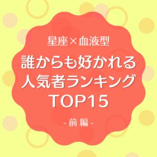 【星座×血液型】誰からも好かれる人気者ランキングTOP15|前編