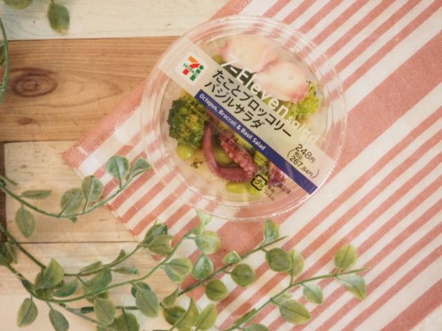 セブンイレブンの総菜のたことブロッコリーバジルサラダのパッケージ