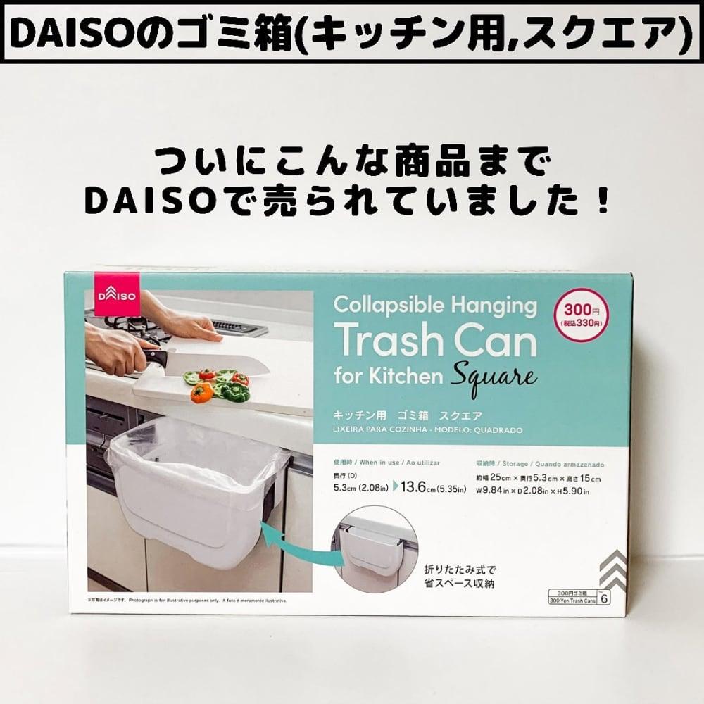ダイソーのキッチン用ゴミ箱スクエアのパッケージ