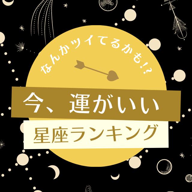 """【総集編】「なんかツイてるかも?!」今、""""運がいい""""星座ランキング!"""