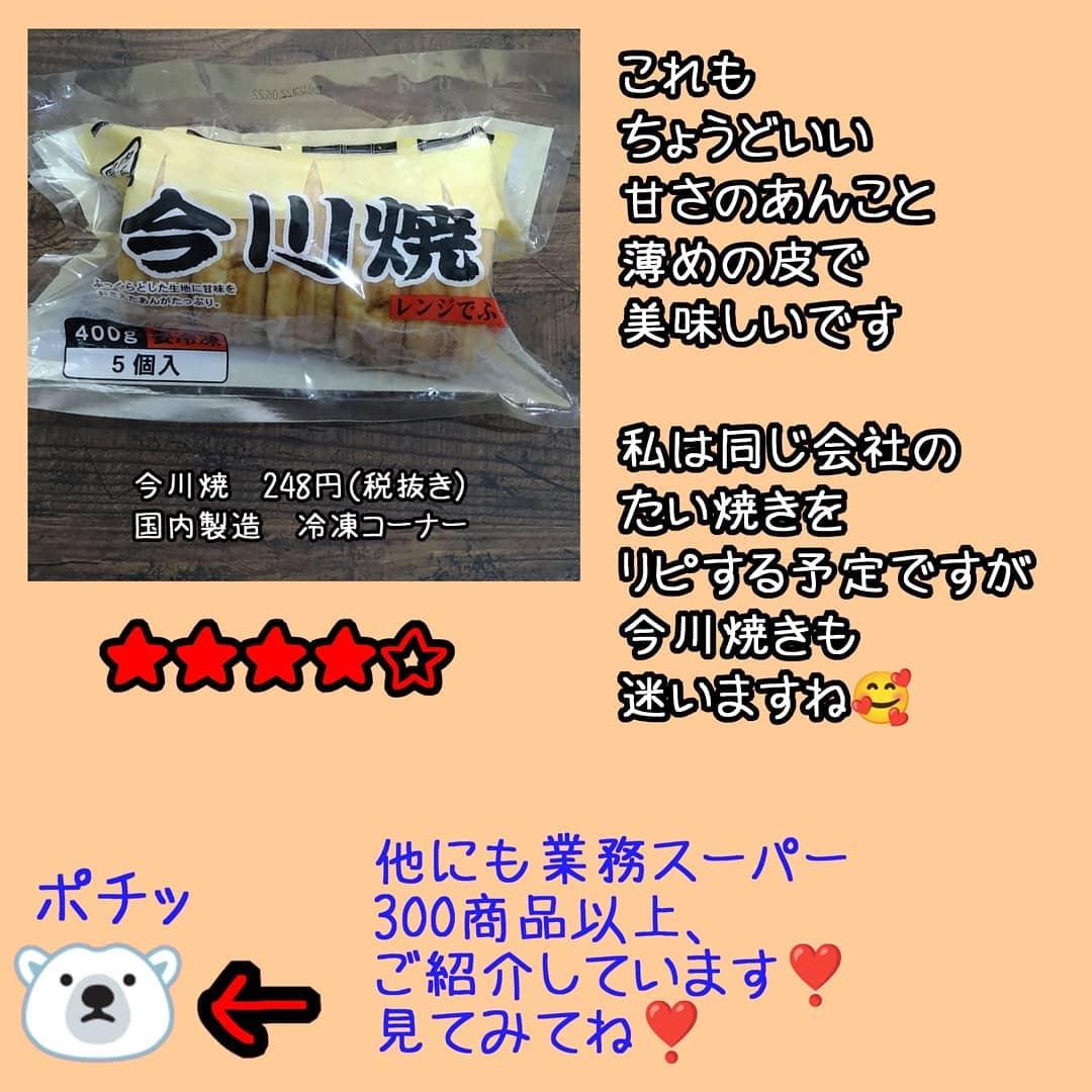 業務スーパーの今川焼のパッケージ写真