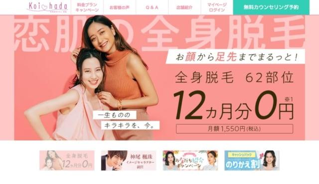 恋肌公式サイト