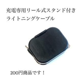 充電専用リール式スタンド付きライトニングケーブル
