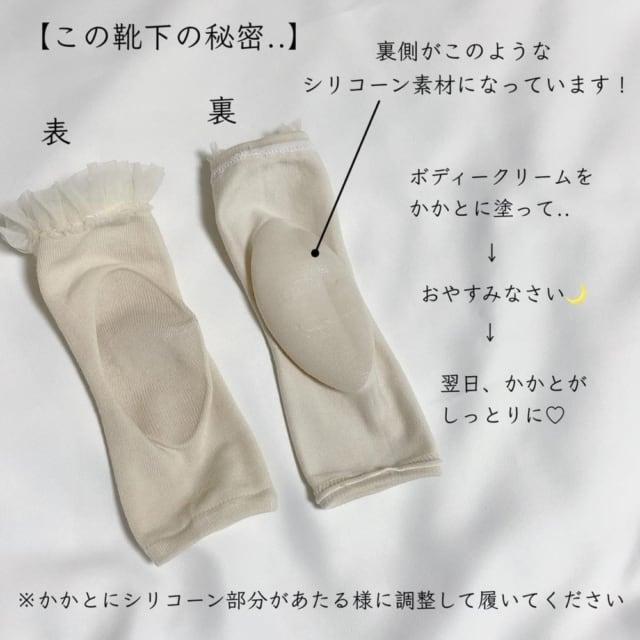 3COINSの保湿用ソックス